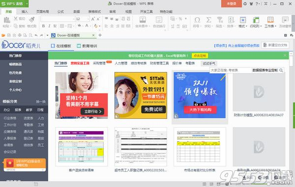 WPS Office 2016抢鲜版